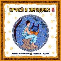 Отсутствует Легенды и мифы Древней Греции. Орфей и Эвридика. Аудиоспектакль эпосы легенды и сказания орфей и эвридика