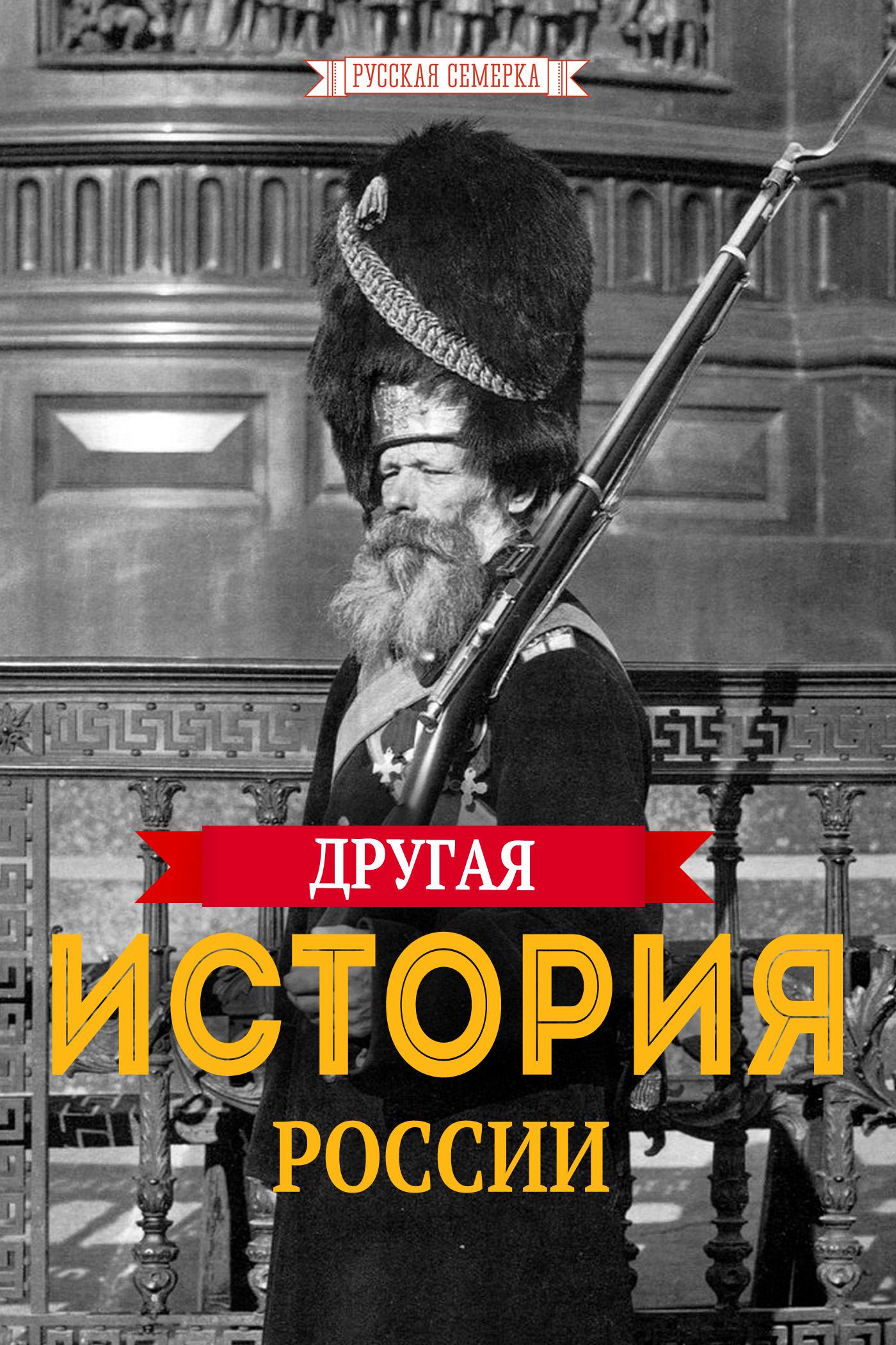Коллектив авторов Другая история России коллектив авторов самодержавие в истории россии