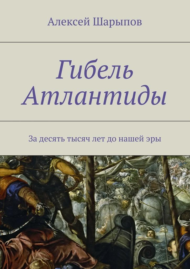 Алексей Шарыпов Гибель Атлантиды дмитрий воронин наследник атлантиды