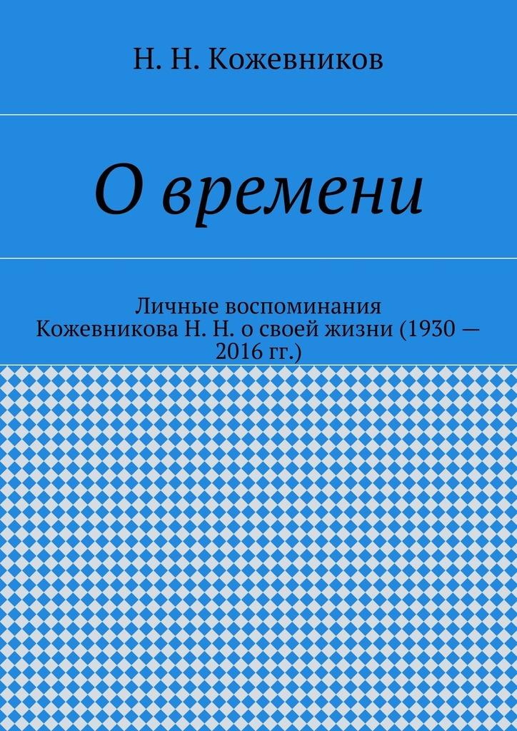 все цены на Н. Н. Кожевников Овремени онлайн