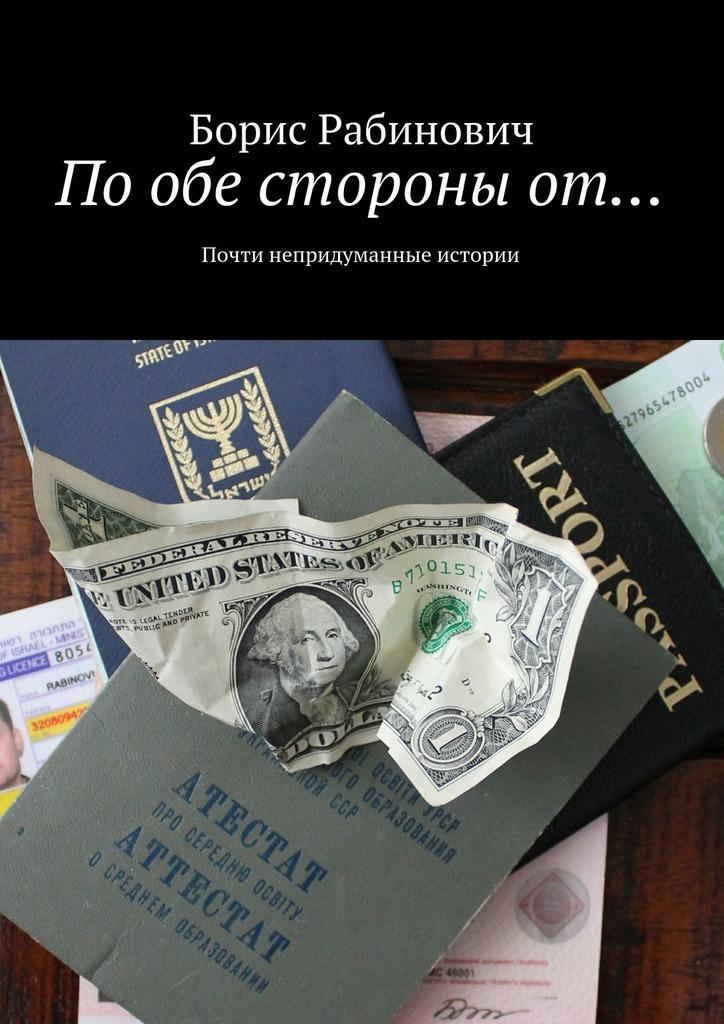 Борис Рабинович Пообе стороныот…