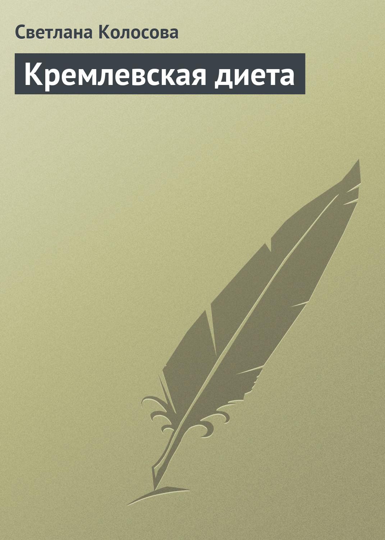 Светлана Колосова Кремлевская диета самойленко е ред кремлевская диета золотые рецепты