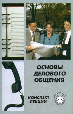 Алла Сорокина «Основы делового общения»