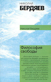 Николай Бердяев «Философия свободы»