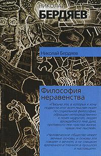 Николай Бердяев «Философия неравенства»