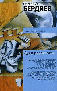 Николай Бердяев «Я и мир объектов»