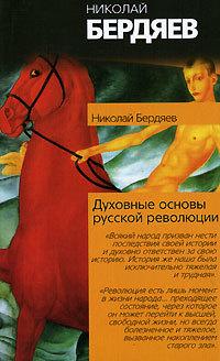 Николай Бердяев «Истоки и смысл русского коммунизма»