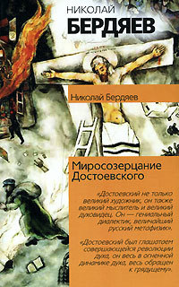 Николай Бердяев «Откровения о человеке в творчестве Достоевского»