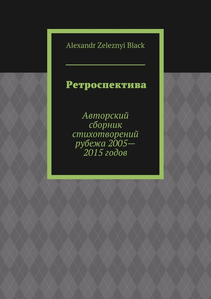 Alexandr Zeleznyi Black Ретроспектива