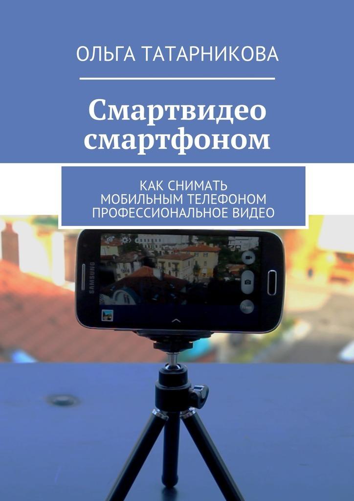 Фото - Ольга Татарникова Смартвидео смартфоном видео