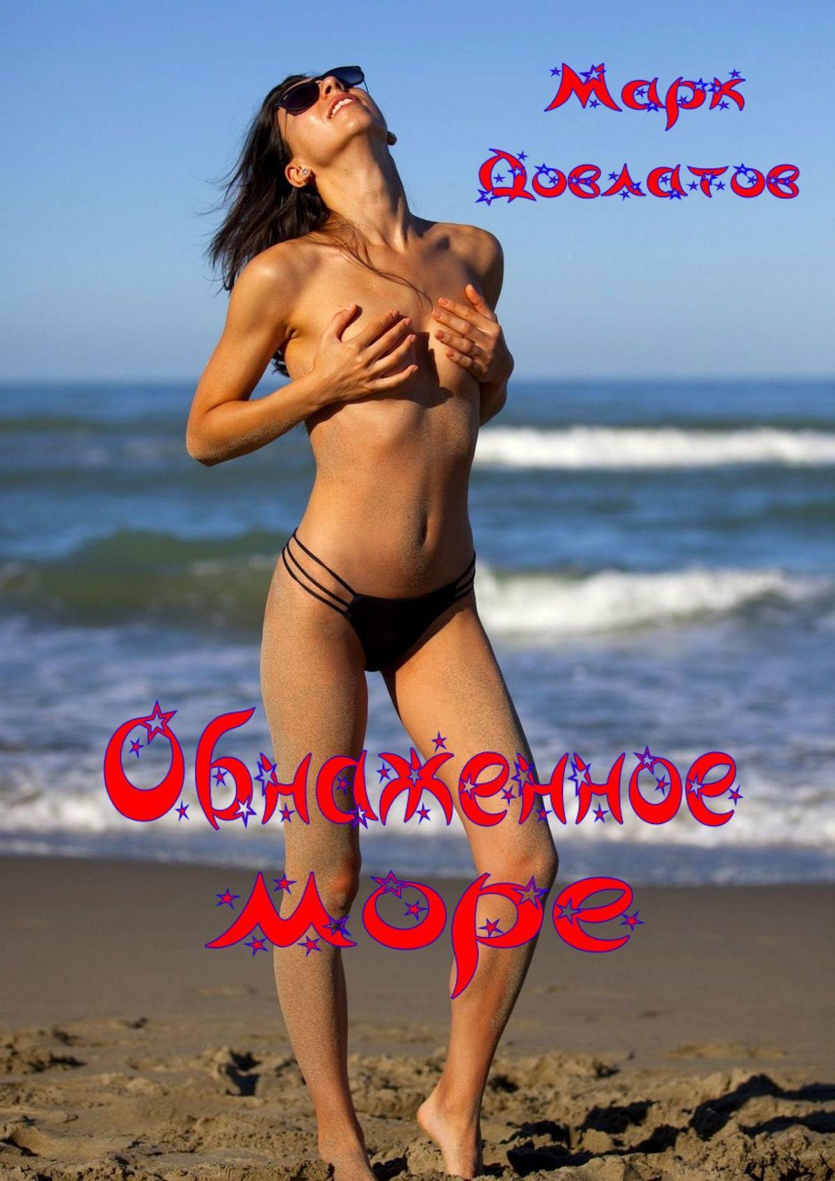 Марк Довлатов Обнаженноеморе. Erotic stories