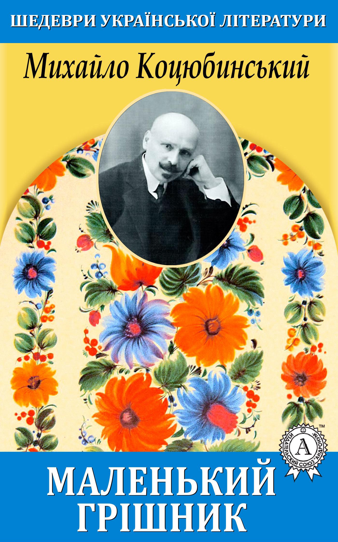 купить Михайло Коцюбинський Маленький грішник по цене 24.95 рублей