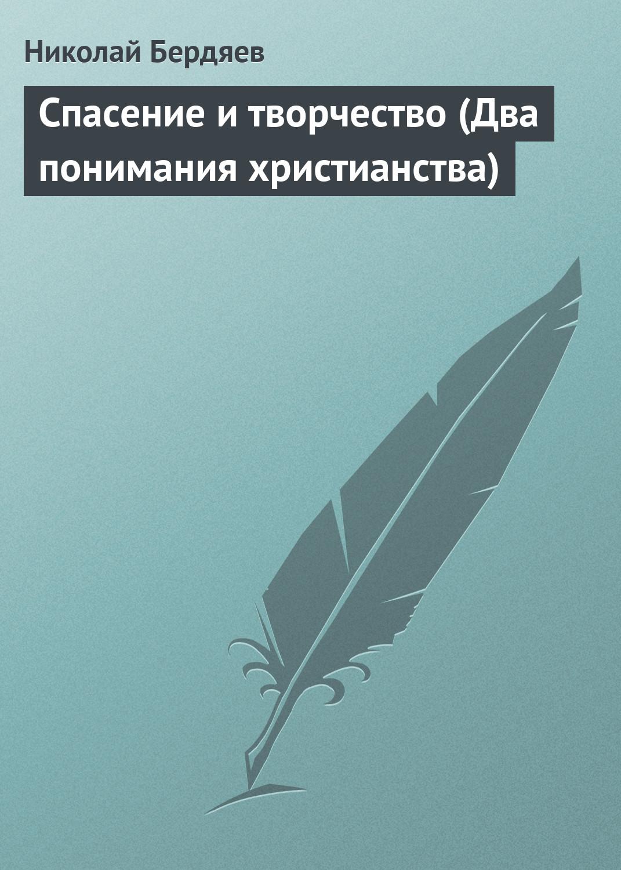 Николай Бердяев «Спасение и творчество (Два понимания христианства)»