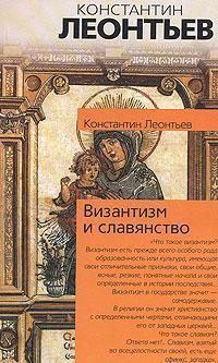 Константин Леонтьев «Панславизм на Афоне»