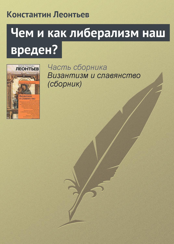 Константин Леонтьев «Чем и как либерализм наш вреден?»