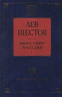 Лев Шестов «Достоевский и Ницше»