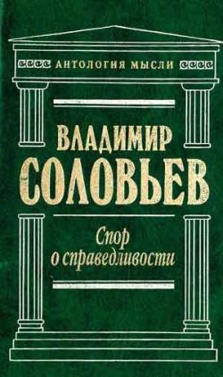 Владимир Соловьев «Три разговора о войне, прогрессе и конце всемирной истории»