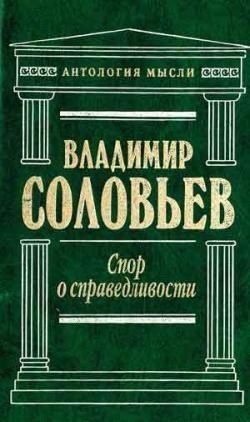 Владимир Соловьев «Великий спор и христианская политика»