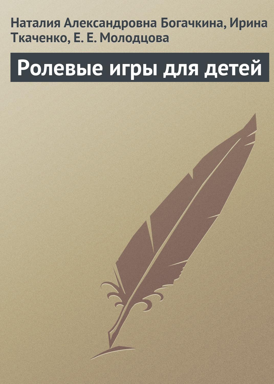 ролевые игры Наталия Александровна Богачкина Ролевые игры для детей