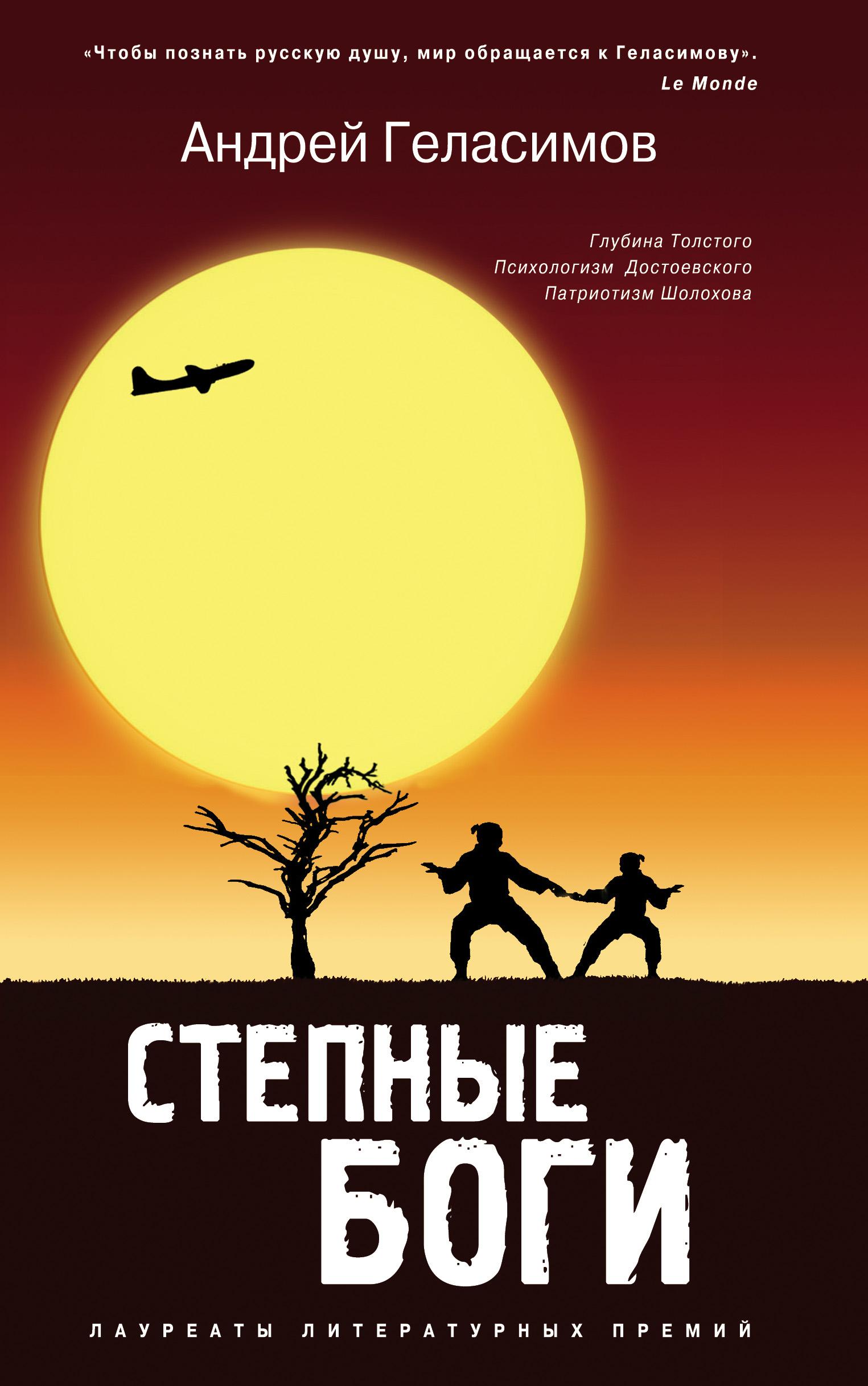 цены на Андрей Геласимов Степные боги  в интернет-магазинах