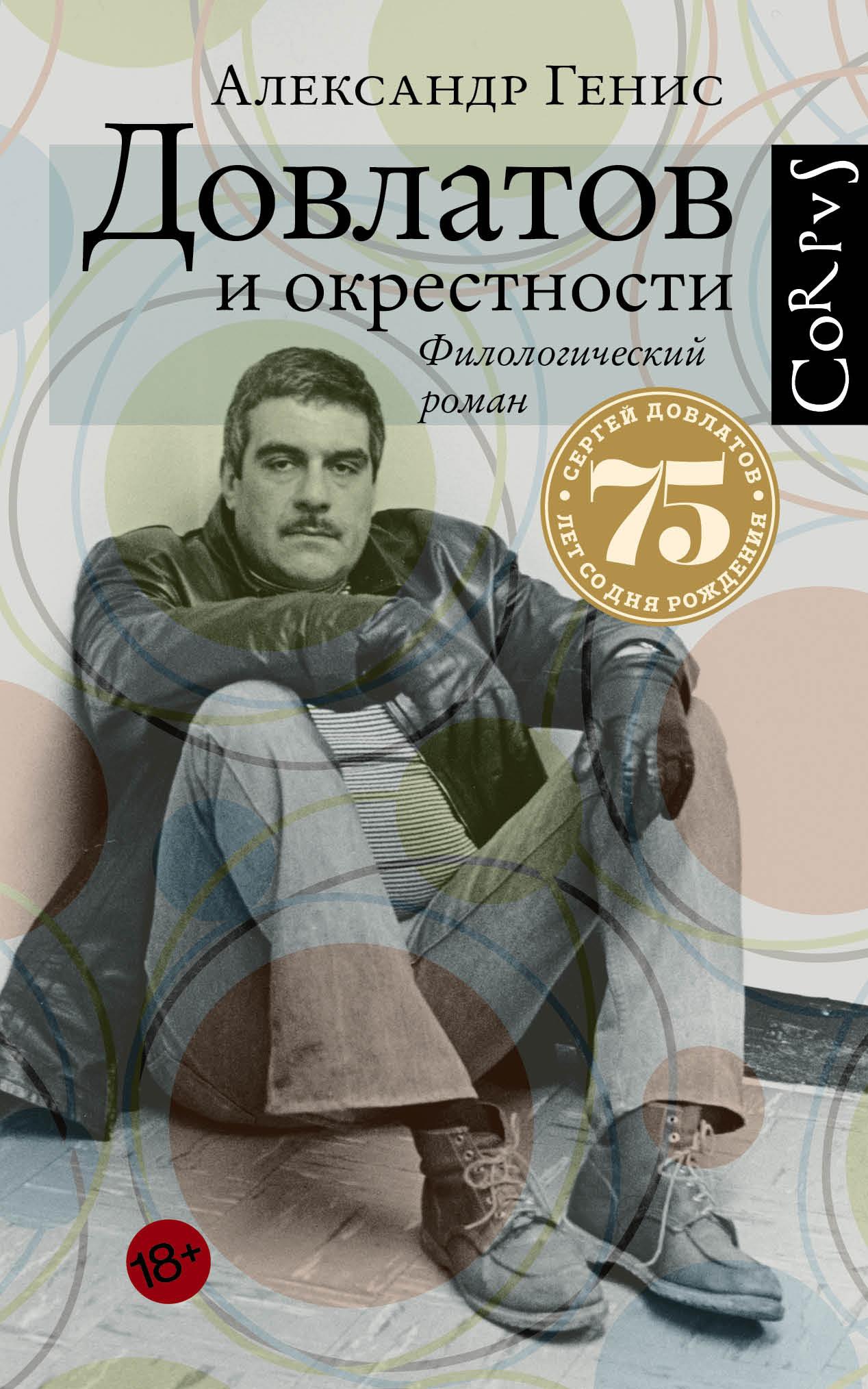 Александр Генис Довлатов и окрестности