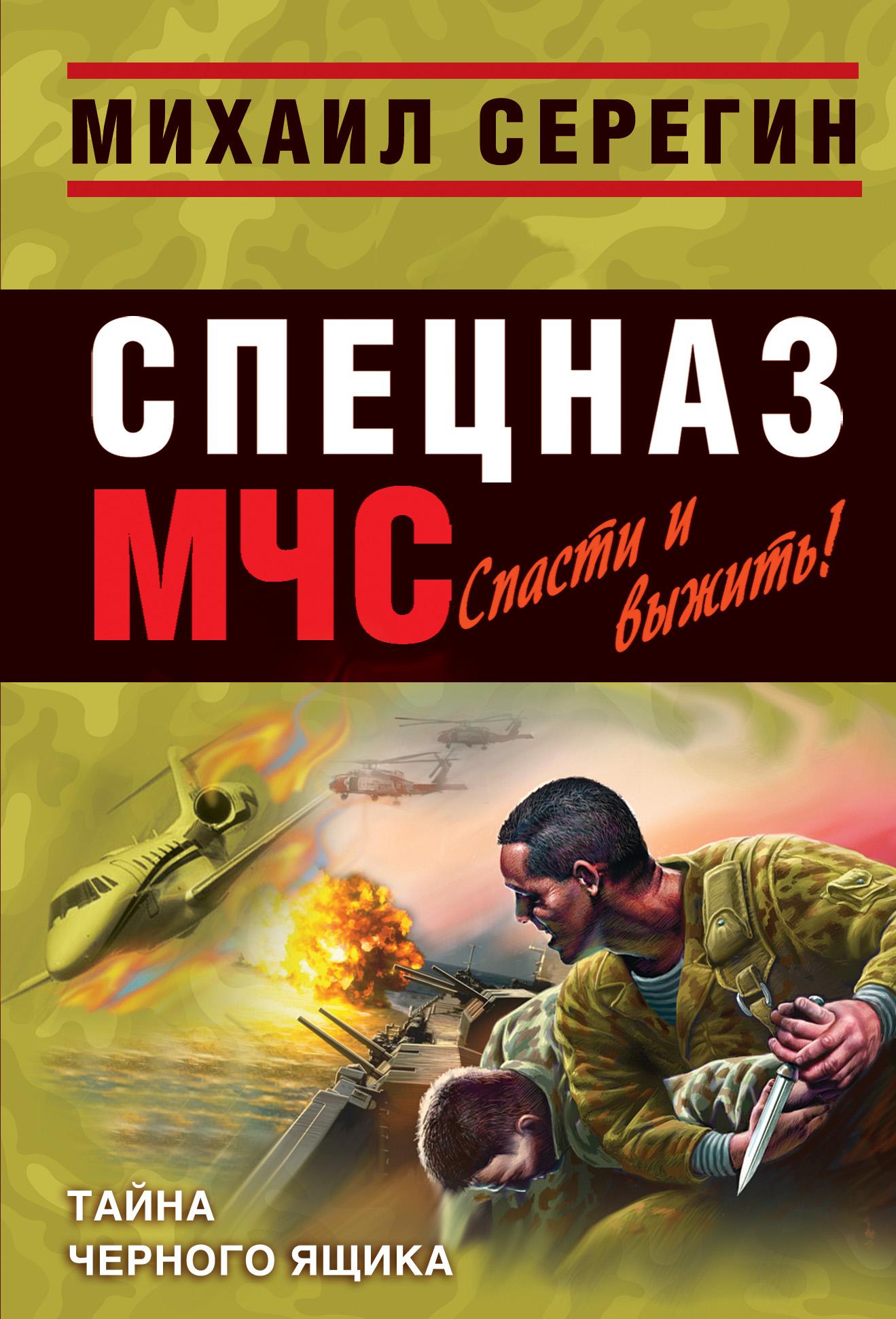 Михаил Серегин Тайна черного ящика 5 pcs bnc male page 3