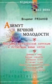 Владимир Рязанов «Азимут вечной молодости. Программа энергетической коррекции и регенерации живых клеток»
