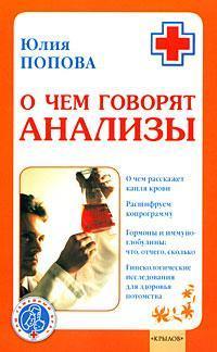 Юлия Попова «О чем говорят анализы»