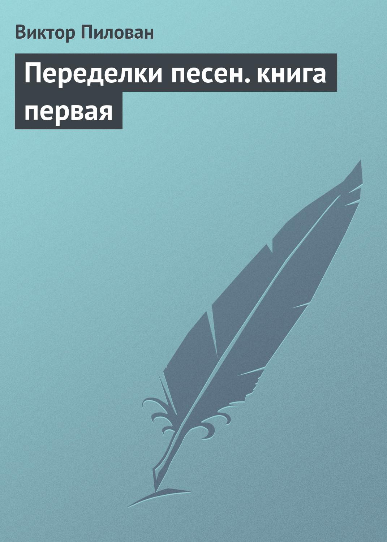 цены Виктор Пилован Переделки песен. книга первая