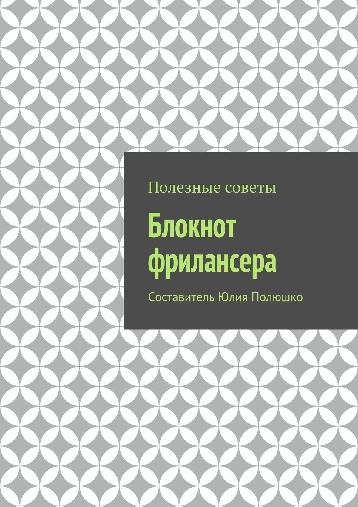 Коллектив авторов Блокнот фрилансера андрей горбунов 100 советов по бесплатному привлечению клиентов