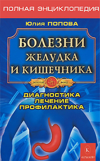 Юлия Попова Болезни желудка и кишечника ирисбаев а стряхни с себя болезни шанк пракшалана и другие способы очищения и оздоровления желудочно кишечного тракта