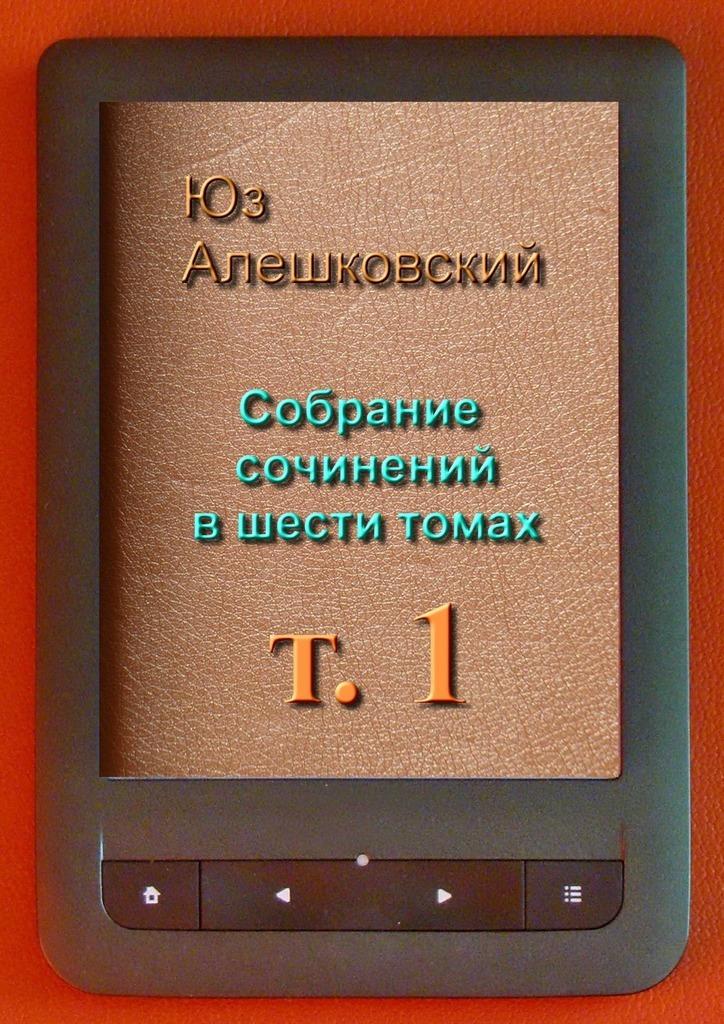 цена на Юз Алешковский Собрание сочинений вшести томах. Том 1