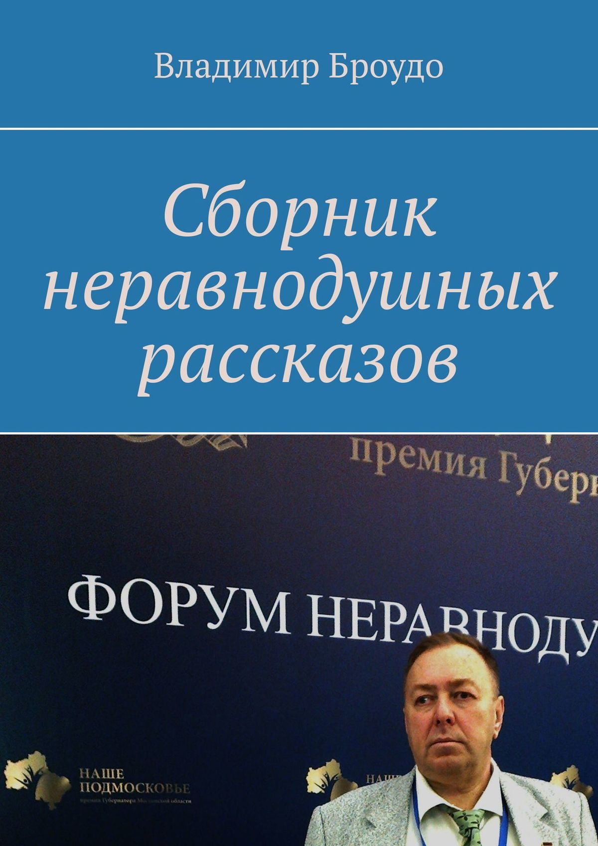 Владимир Броудо Сборник неравнодушных рассказов цены онлайн