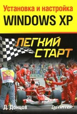 Дмитрий Донцов «Установка и настройка Windows XP. Легкий старт»