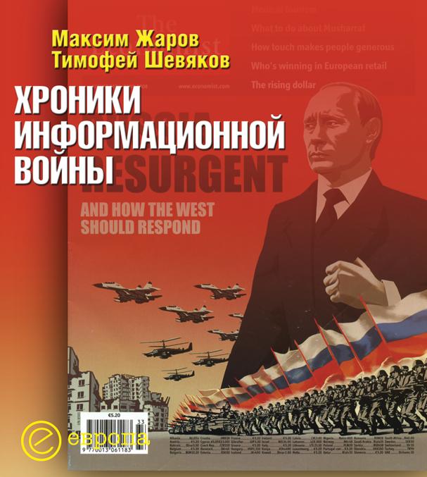 Тимофей Шевяков, Максим Жаров «Хроники информационной войны»