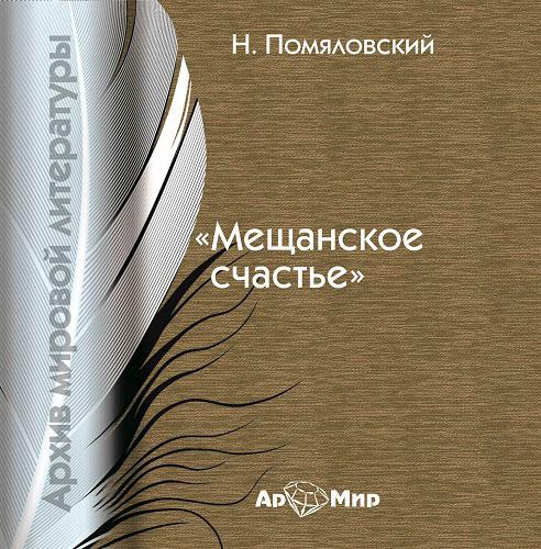 Николай Помяловский Мещанское счастье николай помяловский очерки бурсы сборник