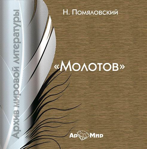 Николай Помяловский Молотов мещанское счастье молотов очерки бурсы