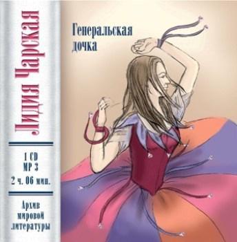 Генеральская дочка (повесть) ( Лидия Чарская  )