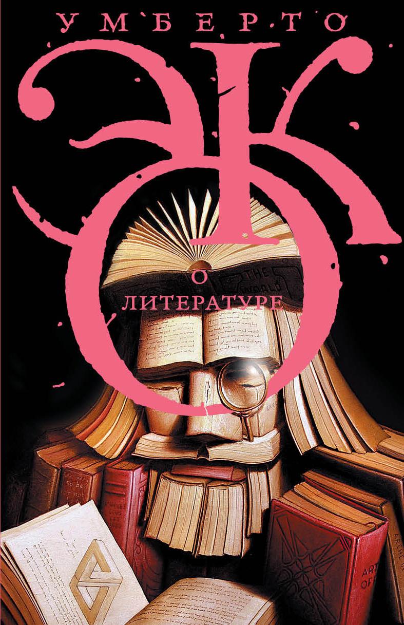 o literature esse
