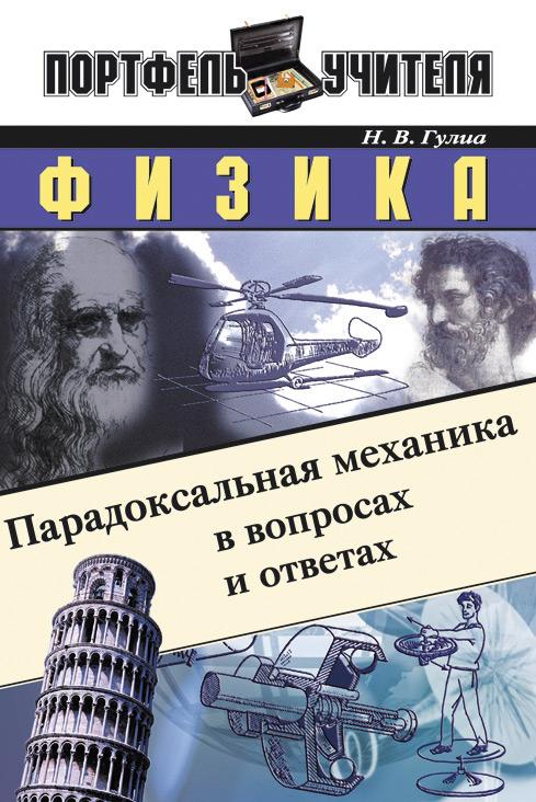 Нурбей Гулиа «Физика: Парадоксальная механика в вопросах и ответах»