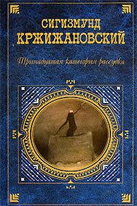 Сигизмунд Кржижановский Дымчатый бокал