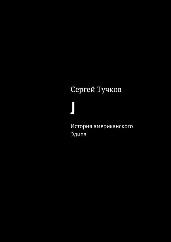 Сергей Тучков J владислав морозов бей врага в его логове русский десант в америку