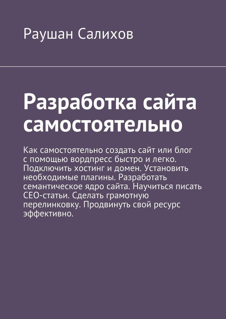 Раушан Салихов Разработка сайта самостоятельно