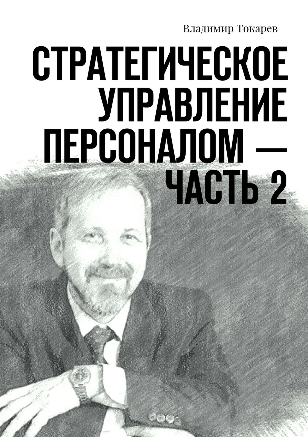 Владимир Токарев Стратегическое управление персоналом– Часть2