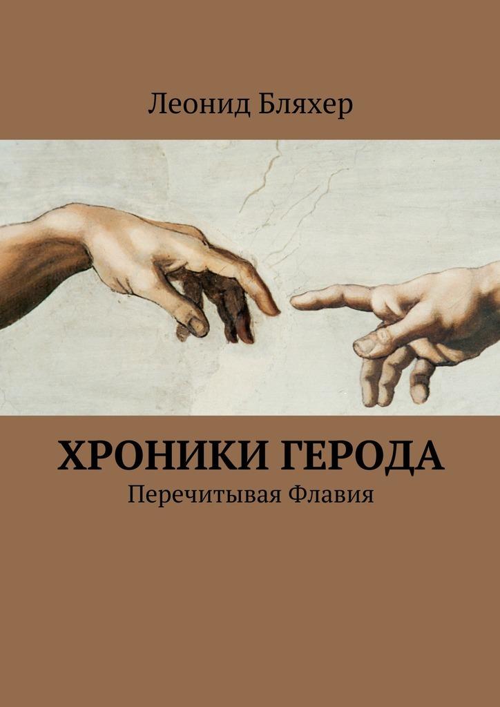 Леонид Бляхер Хроники Герода все цены