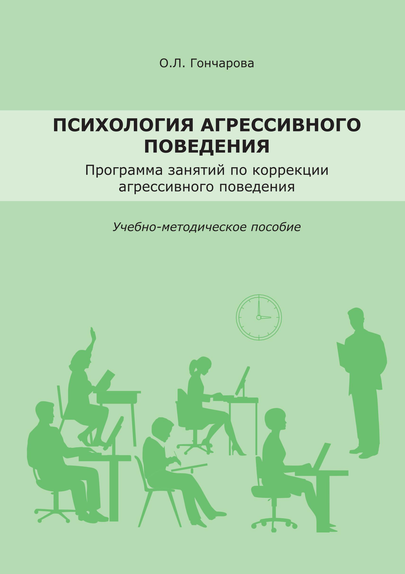 Психология агрессивного поведения. Учебно-методическое пособие