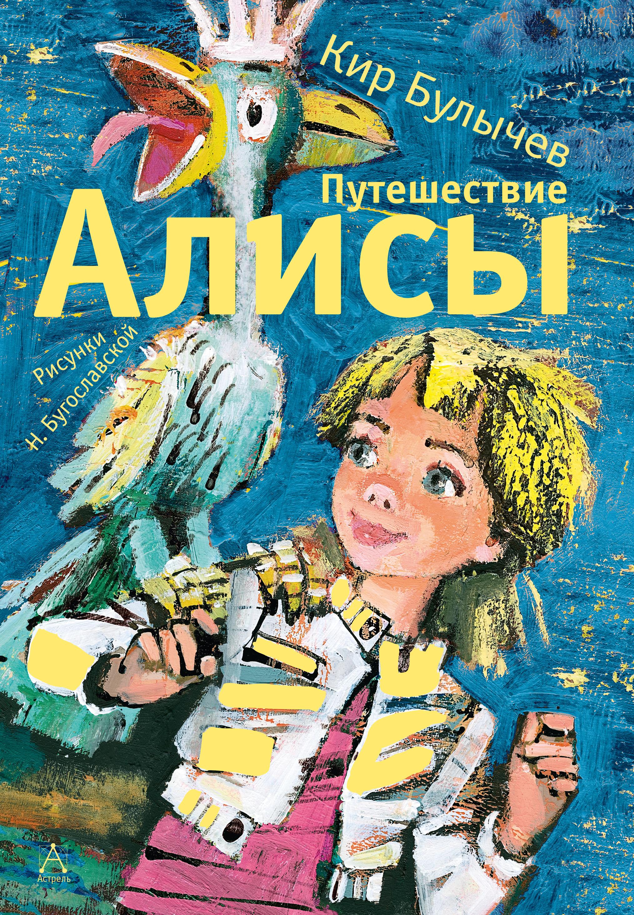 Кир Булычев Путешествие Алисы кир булычев путешествие алисы тайна третьей планеты спектакль