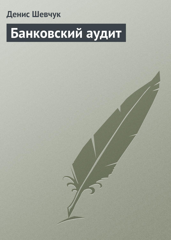 Денис Шевчук «Банковский аудит»