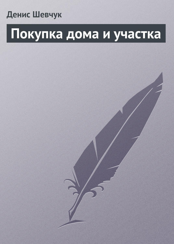 Денис Шевчук «Покупка дома и участка»