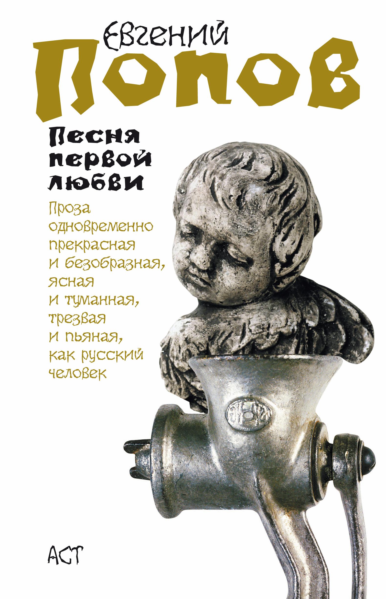 Евгений Попов Песня первой любви